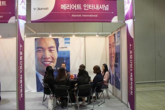 2015 호텔산업 채용박람회 1부