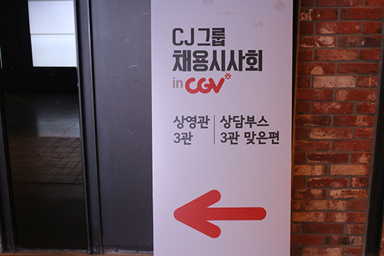 CJ그룹 채용시사회 1부