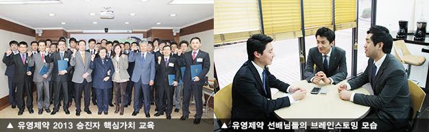 유영제약 2013 승진자 핵심가치 교육, 유영제약 선배님들의 브레인스토밍 모습