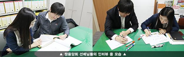 쌍용양회 선배님들의 인터뷰 중 모습