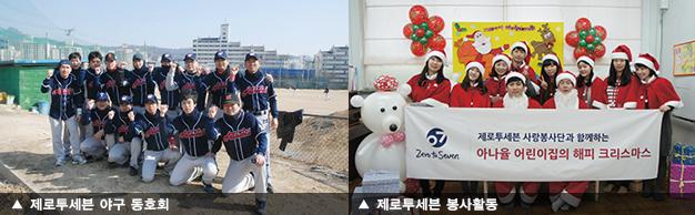 제로투세븐 야구 동호회, 봉사활동
