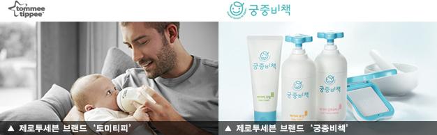 제로투세븐 브랜드 '토미티피', '궁중비책'