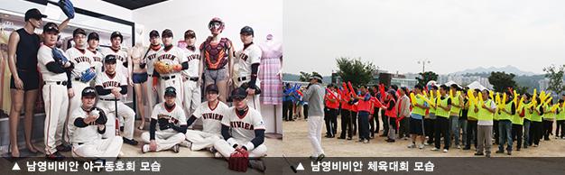 남영비비안 야구동호회, 체육대회 모습