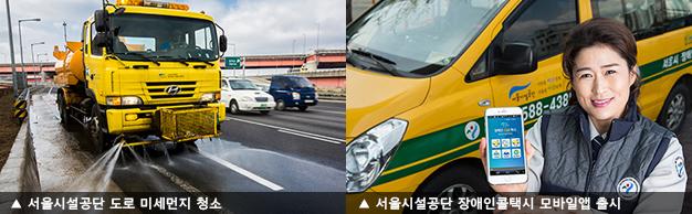 서울시설공단 도로 미세먼지 청소, 서울시설공단 장애인콜택시 모바일앱 출시