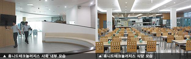 휴니드테크놀러지스 사옥 내부 모습, 휴니드테크놀러지스 식당 모습