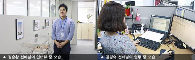 김승환 선배님의 인터뷰 중 모습, 김경숙 선배님의 업무 중 모습