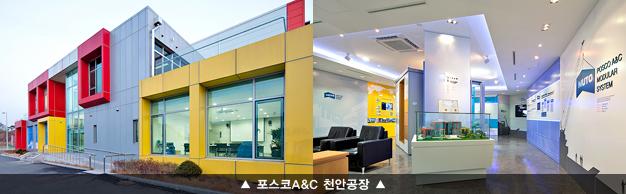 포스코A&C 천안공장