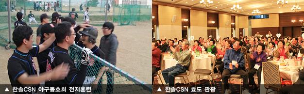 한솔CSN 야구동호회 전지훈련, 한솔CSN 효도 관광