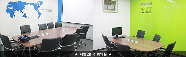 사람인HR 회의실