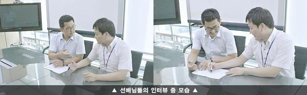 선배님들의 인터뷰 중 모습