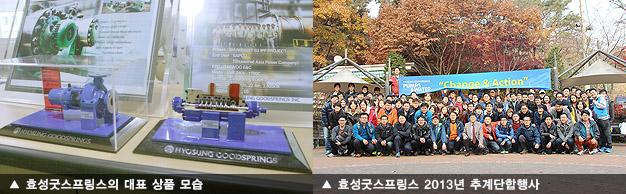 효성굿스프링스의 대표 상품 모습, 효성굿스프링스 2013년 추계단합행사