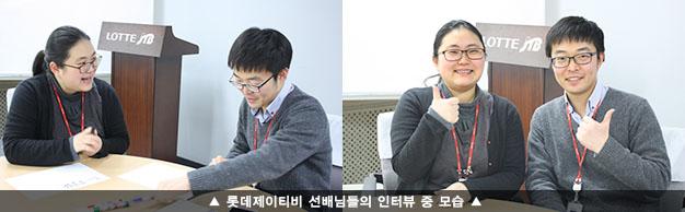 롯데제이티비 선배님들의 인터뷰 중 모습