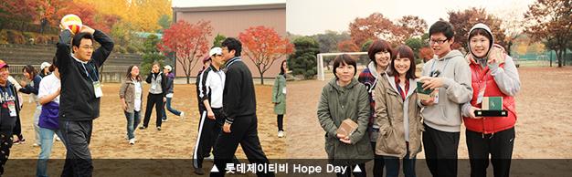 롯데제이티비 Hope Day