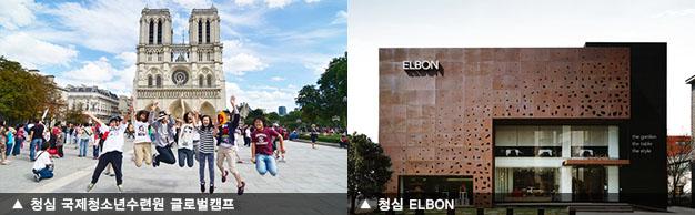 청심 국제청소년수련원 글로벌캠프, 청심 ELBON