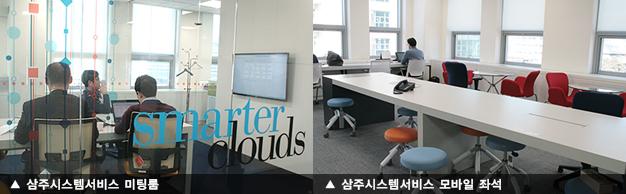 삼주시스템서비스 미팅룸, 삼주시스템서비스 모바일 좌석