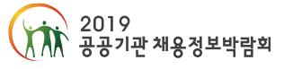 2019 공공기관 채용정보박람회