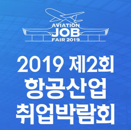 2019년 제2회 항공산업 취업박람회 Ⅱ