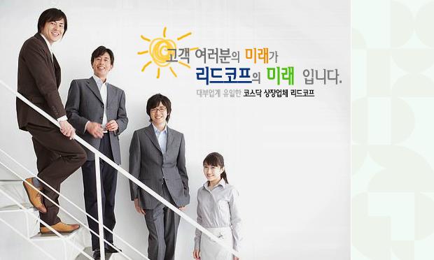 리드코프 채권관리(서울/부산/대구/광주/대전/원주)채용