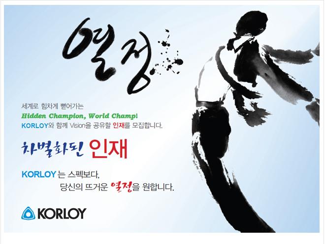 2016년 대졸신입/경력사원 채용