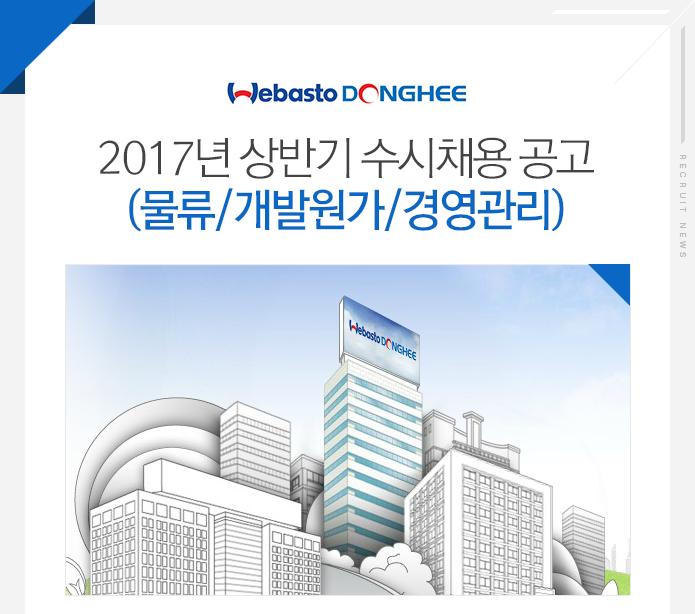 2017년 상반기 수시채용 공고 (물류/개발원가/경영관리)