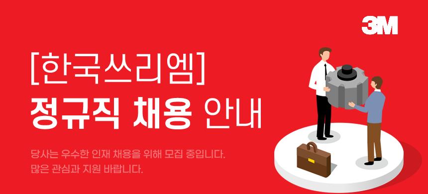 [한국쓰리엠] 정규직 채용 안내