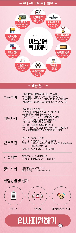 2019년 하반기 신입 파티,웨딩 디렉터 모집