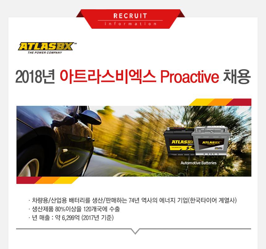 2017년 아트라스비엑스 Proactive 채용
