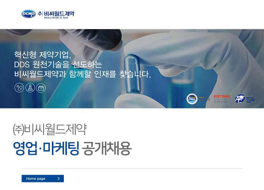 (주)비씨월드제약 영업·마케팅 공개채용