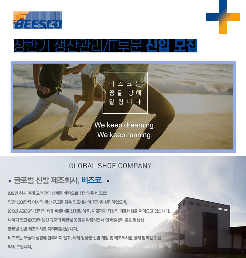 ㈜비즈코  상반기 생산관리/IT부문 신입 모집