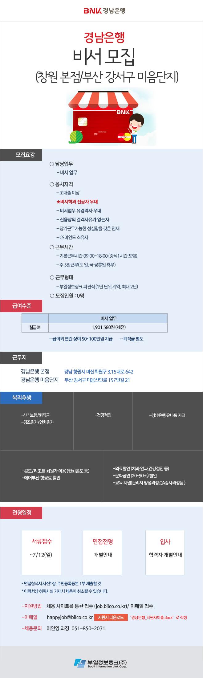 경남은행 본점 임원비서 모집