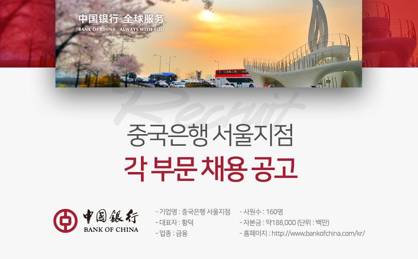 중국은행 서울지점 각 부문 채용 공고
