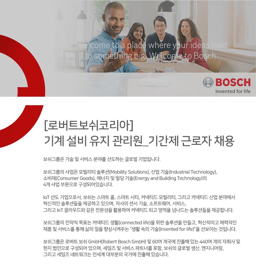 [로버트보쉬코리아] 기계 설비 유지 관리원_기간제 근로자 채용