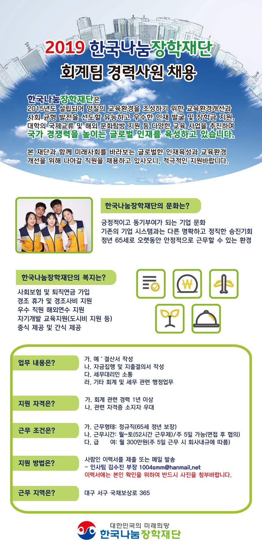 2019 한국나눔장학재단 회계팀 경력사원 채용