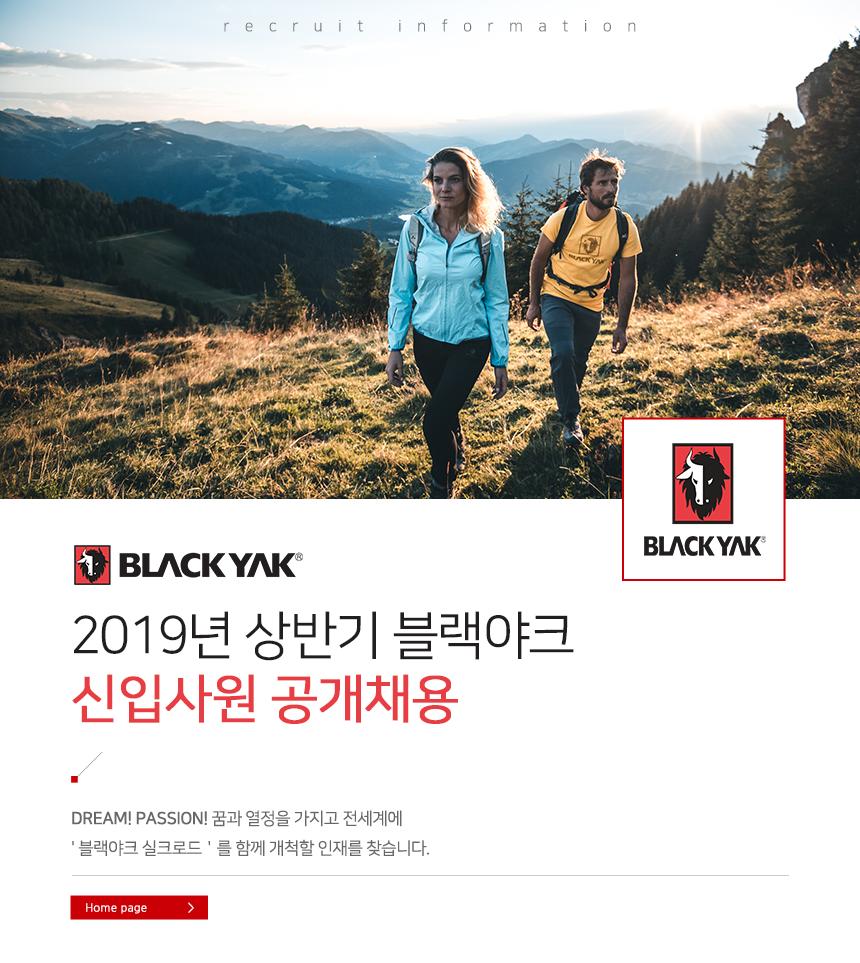 2019년  상반기 블랙야크 신입사원 공개채용
