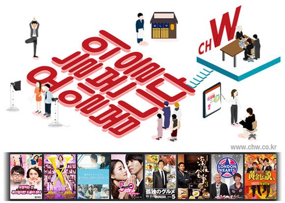 일본 콘텐츠 전문 방송 채널W에서 능력있는 인재를 찾습니다.