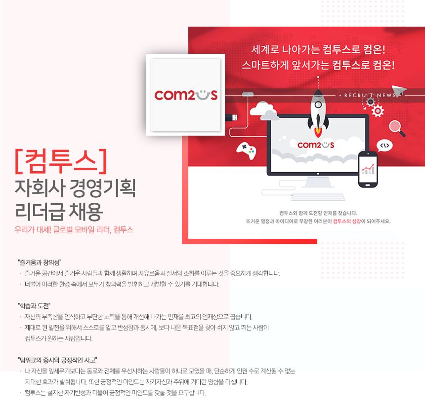 [컴투스] 자회사 경영기획 리더급 채용