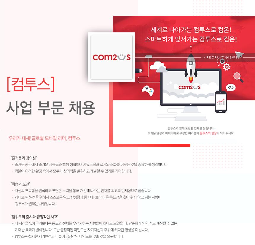 [컴투스] 사업 부문 채용