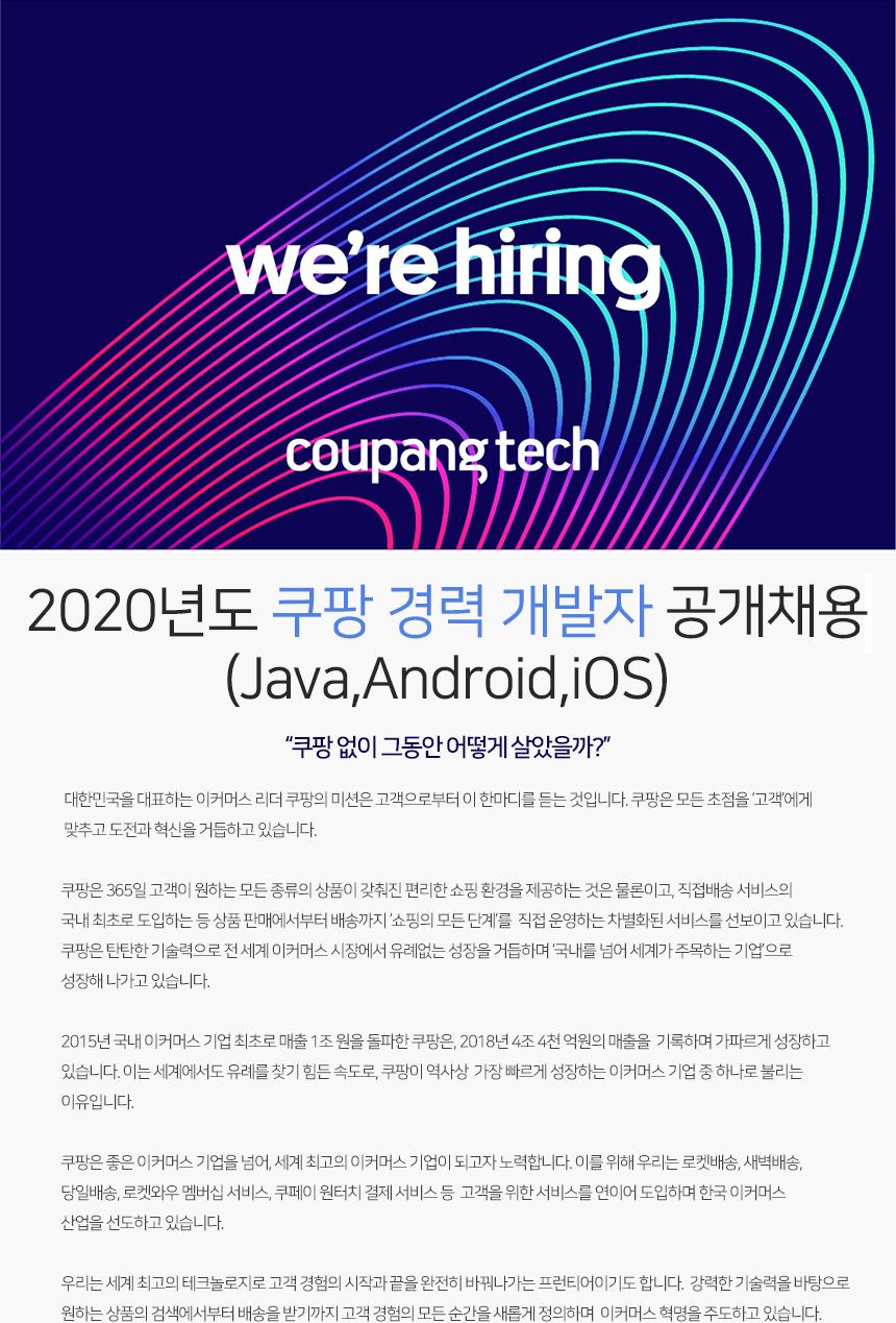 2020년도 쿠팡 경력 개발자 공개채용 (Java,Android,iOS)