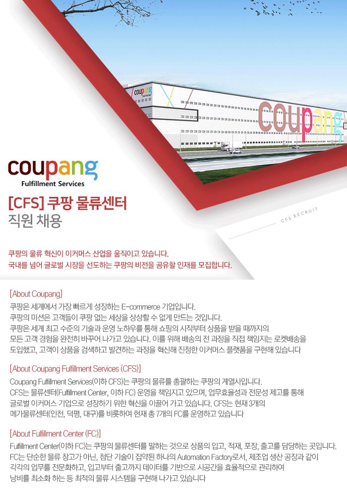 [CFS] 쿠팡 물류센터 직원 채용
