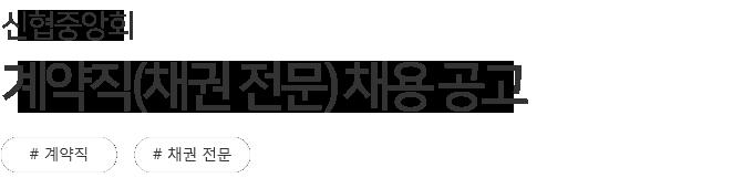 신협중앙회 계약직(채권 전문) 채용 공고