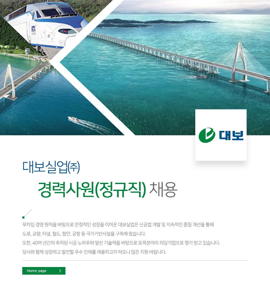 대보실업㈜ 경력사원(정규직) 채용