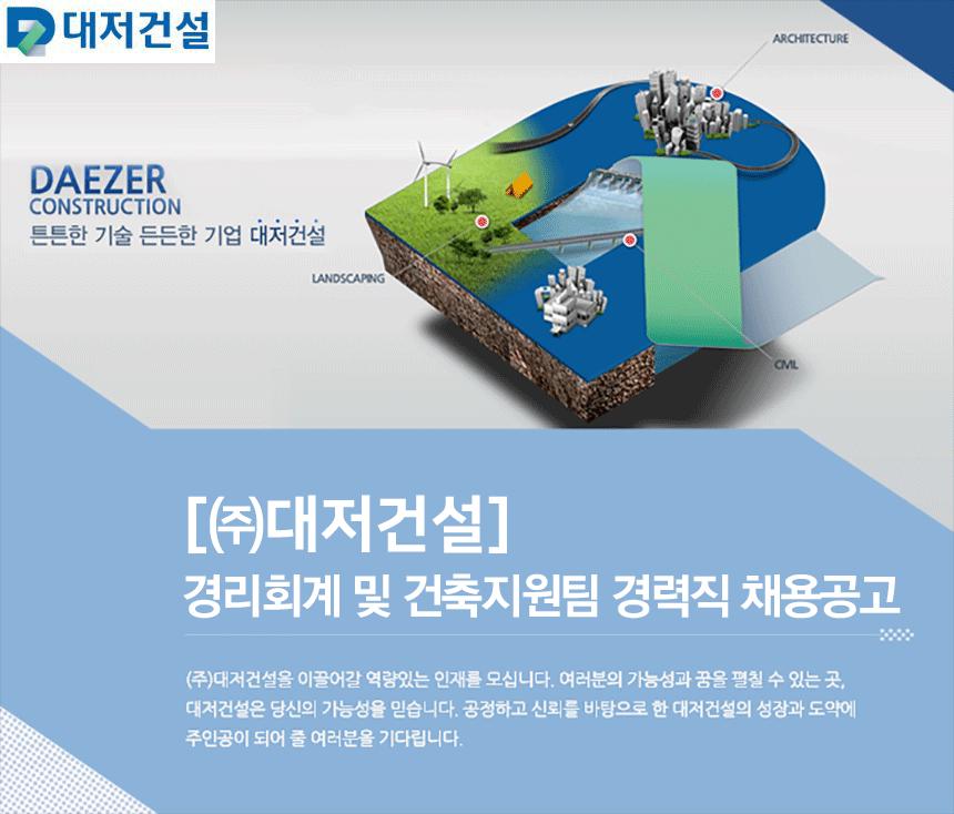 [㈜대저건설]경리회계 및 건축지원팀 경력직 채용공고