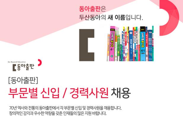 [동아출판] 부문별 신입 / 경력사원 채용