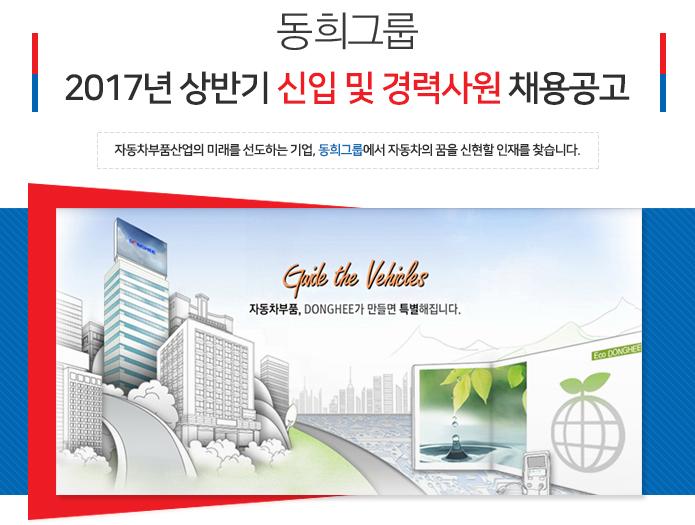 ㈜동희홀딩스 2017년 상반기 신입 및 경력사원 채용