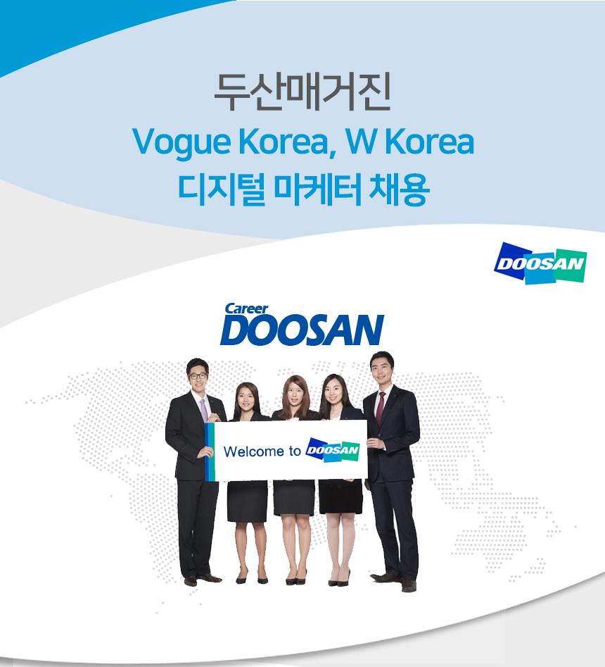 두산매거진 Vogue Korea, W Korea 디지털 마케터 채용
