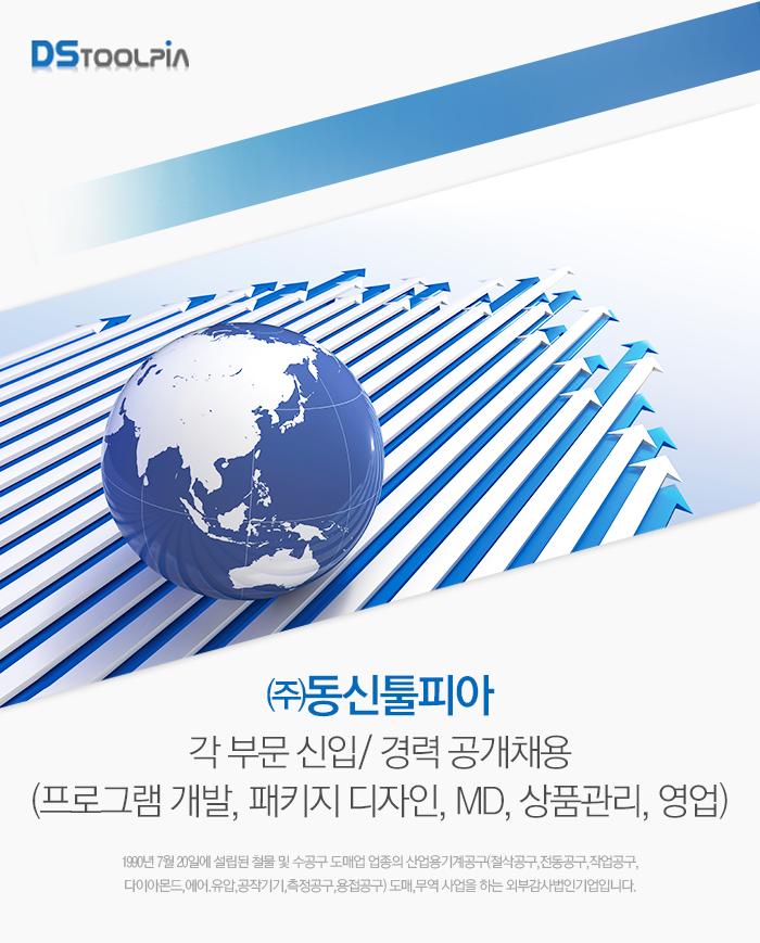 각 부문 신입/ 경력 공개채용 (프로그램 개발, 패키지 디자인, MD, 상품관리, 영업)