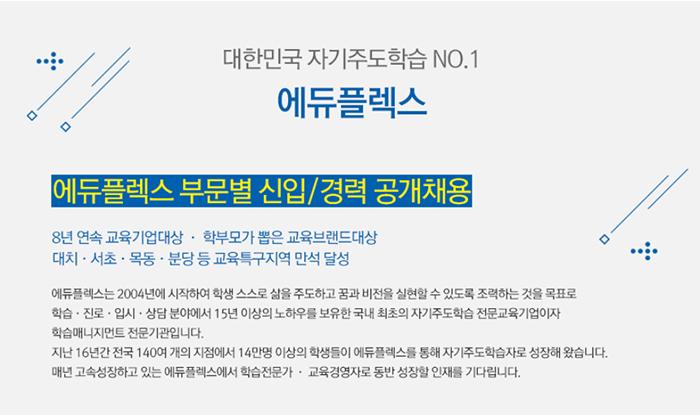 에듀플렉스 부문별 신입/경력 공개채용
