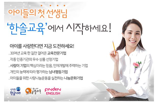 한솔교육 한글/독서토론/영어 선생님 채용