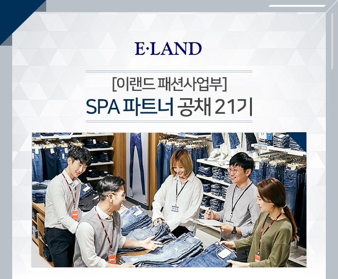 [이랜드 패션사업부] SPA 파트너 공채 21기