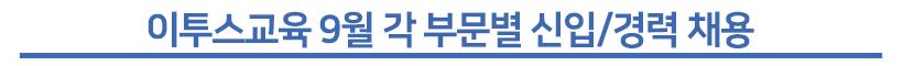 이투스교육 9월 각 부문별 신입/경력 채용